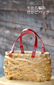 涼シリーズ やたら編み 竹かごバッグ