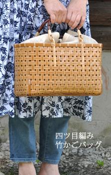 涼シリーズ 四ツ目編み 竹かごバッグ