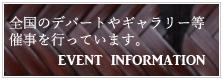 竹工房オンセ催事情報、top、デパート催事、ギャラリー展示