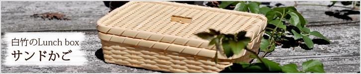 白竹のランチボックス、top