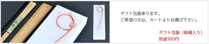 ギフト包装 由布と箸箱