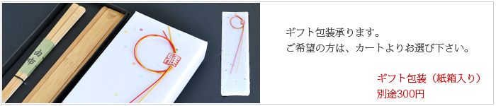 セット商品ギフト包装(箸箱と箸)