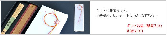 セットギフト包装(色付き箸箱と箸)