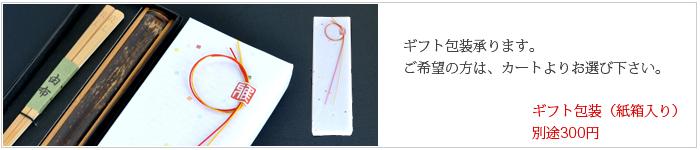 セットギフト包装(黒竹箸箱と箸)