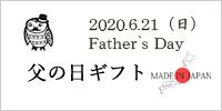 2020父の日ギフト サイドバー