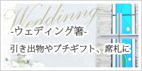 2015ウェディング箸サイド