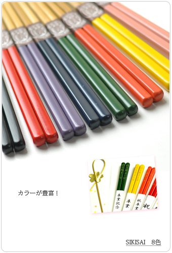 卒業記念品 名入れ箸色彩 令和