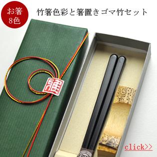 竹箸色彩とゴマ竹