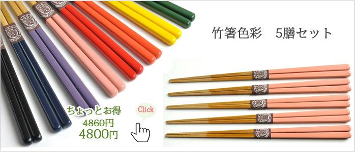 竹箸色彩5膳セット 新生活グッズ