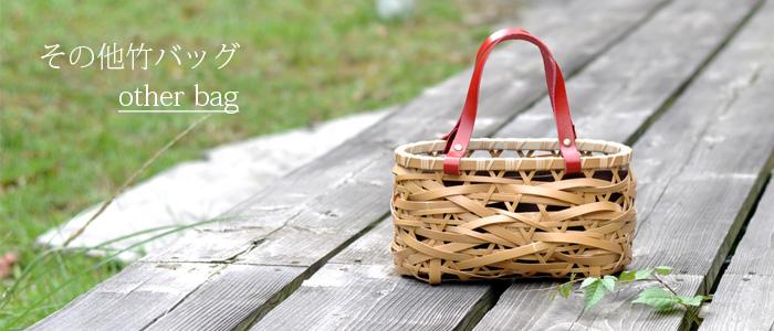 その他バッグ、中間バナー、竹かごバッグ、かごバッグ