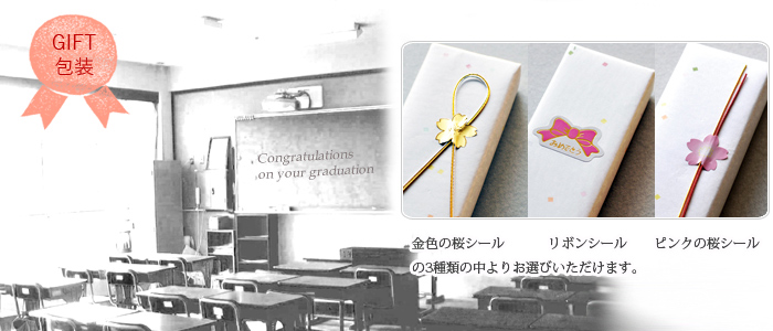 ギフト包装 卒園卒業記念品R