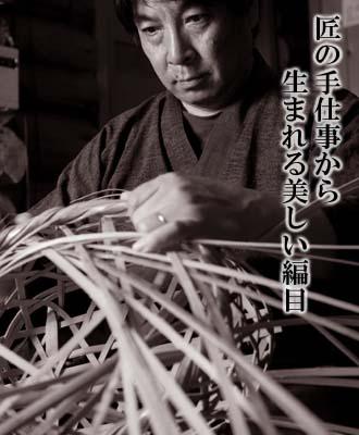 職人の技ー花篭乱れ編み