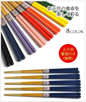 正月のおもてなしに、竹箸色彩