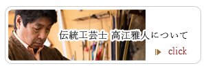 伝統工芸士高江雅人、竹工房オンセオーナー