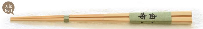 サイズの豊富な竹箸 由布。