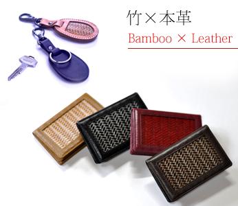 竹と本革のファッション小物、外国の方へギフト