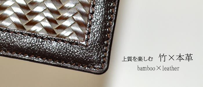 竹と本革のファッション小物、職人手作り、日本製