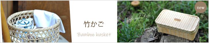 竹かご 竹弁当 かご 竹製品