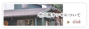 竹工房オンセについて、会社概要など