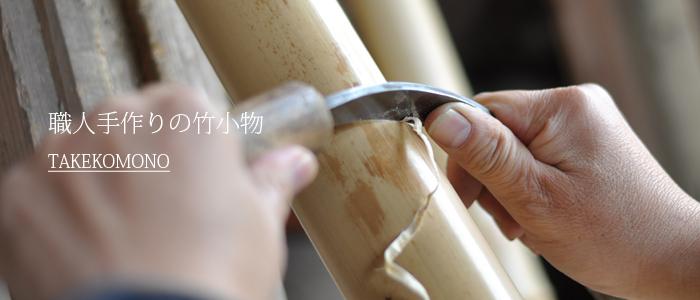 職人手作りの竹小物、竹製品、日本製、針山、竹鈴