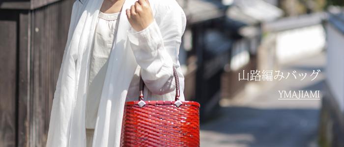 山路編みバッグ。国産手作りの職人によるハンドバッグ