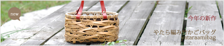 やたら編み竹かごバッグ、今年の新作