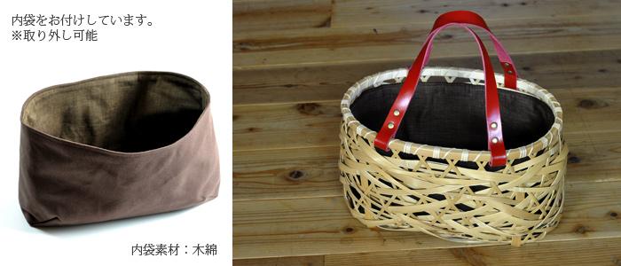 やたら編み竹かごバッグ、内袋、2